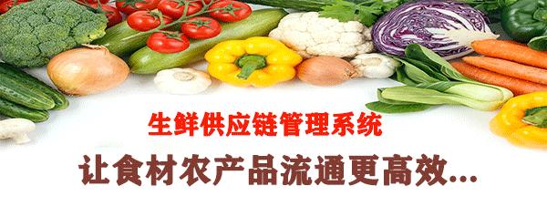 生鲜供应链管理系统
